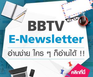 BBTV E-Newsletter