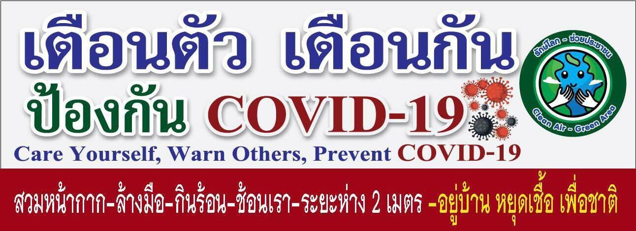 เตือนตัว เตือนกัน ป้องกัน COVID-19