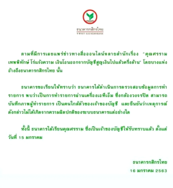 /home/www/ch7/htdocs/files/images/src/2020/01/16/13กสิกร11.JPG