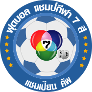 ฟุตบอลแชมป์กีฬา7สี 2016