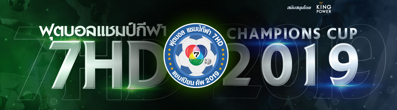 ฟุตบอลแชมป์กีฬา7HD 2019