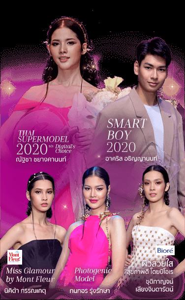 ประกาศผลผู้ชนะการประกวด Thai Supermodel Contest 2020 และ Smart Boy 2020