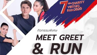 กิจกรรม เดิน – วิ่ง การกุศล 7HD Charity Virtual Run 2020